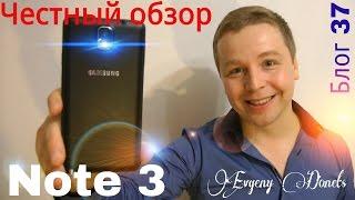 samsung Galaxy Note 3 - Честный обзор