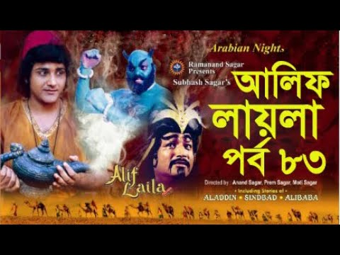Download আলিফ লায়লা ৮৩ ❇ Alif Laila 83 ❇ HD 1080p ❇ The Arabian Nights