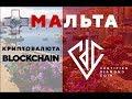 Криптовалюта Certified Diamond Coin на Мальте