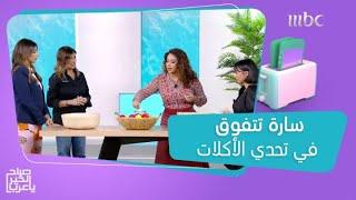 سارة مراد تتفوق في تحدي الأكلات!