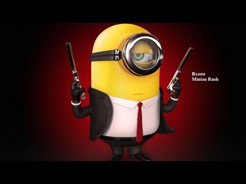 Гуфовский в Гадкий Я: Minion Rush