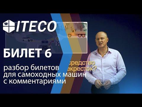 Билет 6. ПДД для самоходных машин 2020 | с комментариями | ITECO