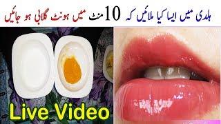 pink lips in 10 minutes haldi main aesa kia milayen k hont 10 minutes mein gulabi ho jayen