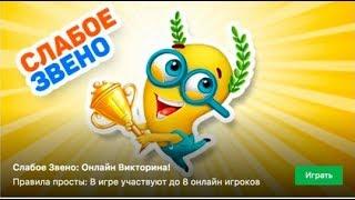 2. Играем онлайн в Слабое звено! Смотри правильные ответы и выигрывай!!!