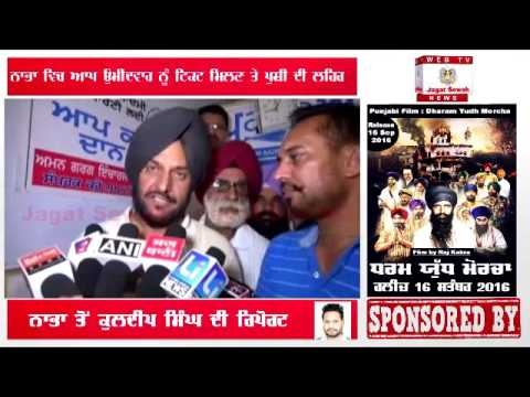 Aam Aadmi Party announces candidate from Nabha