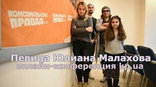 Певица Юлиана Малахова (интервью)-часть 1