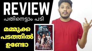 18am Padi Malayalam Movie Review