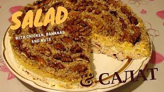 Нежный Вкусный Салат С Курицей, С Бананами и Орехами. Salad With Chicken, Bananas and Nuts