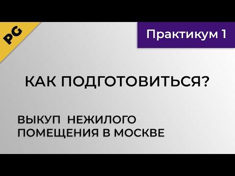 видео: Выкуп нежилого помещения в Москве. Как подготовиться. Практикум 1