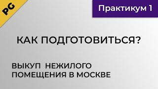Выкуп нежилого помещения в Москве. Как подготовиться. Практикум 1(, 2016-04-15T18:43:05.000Z)