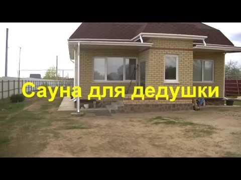 видео: Сауна для дедушки