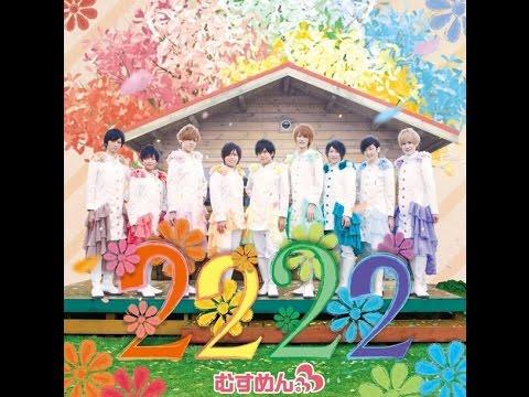 【むすめん。】2ndアルバム「2222」クロスフェード【超会議4】