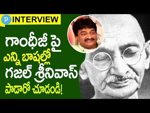Ghazal Srinivas Foreign and Indian Language songs on Mahatma Gandhi