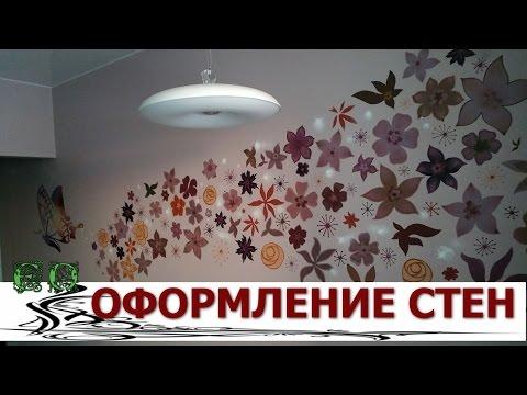 Как оформить стену в комнате