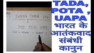 आतंकवाद निरोधी अधिनियम,/ TADA, POTA,  UAPA क्या है ?/ What is anti-terror law? #DEEPSTUDY