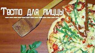 Тесто для пиццы без дрожжей и яиц   BESTFOOD