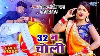 #VIDEO SONG 2020 | Premchand Singh Byash का सुपरहिट होली गीत | 32 No  Choli