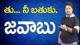 Thu Ni Bathuku-2 | Answers to my perception on society | In Telugu | Vikramditya | EP#142