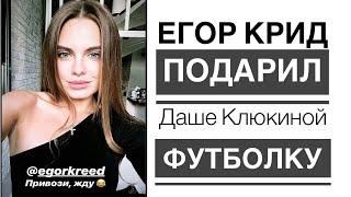 Егор Крид подарил Дарье Клюкиной футболку со знаменитым вопросом Тимати