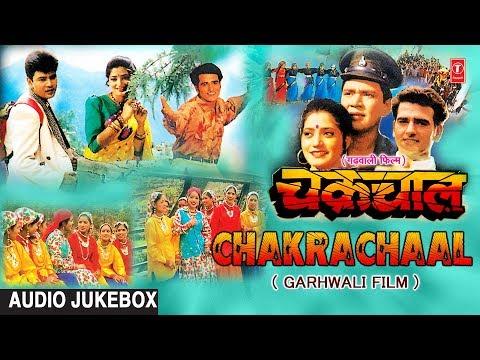 Chakrachaal Garhwali Film Full Album Audio Jukebox | Narendra Singh Negi, Poornima