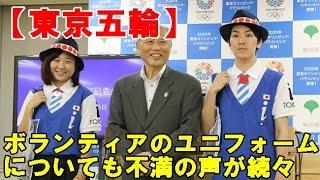 【東京五輪】「ダサい」「気持ち悪い」 ボランティアのユニフォームについても不満の声が続々 観光ボランティアの制服 検索動画 21