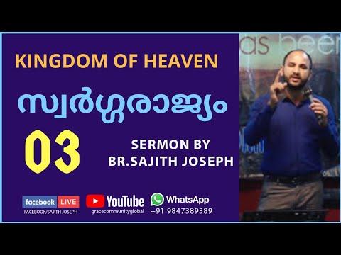 സ്വർഗ്ഗരാജ്യം(Kingdom of Heaven - TenVirgins)(Matthew 25)Bro. Sajith Joseph