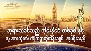 Myanmar Gospel Music Documentary (အရာခပ်သိမ်းအပေါ် အချုပ်အခြာအာဏာ စွဲကိုင်ထားသူ) ဘုရားသခင်သည် တိုင်းနိုင်ငံ တစ်ခုစီ နှင့် လူ အားလုံး၏ ကံကြမ္မာကိုထိန်းချုပ်  အုပ်စိုးသည်