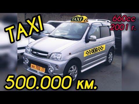 Кей-Кар в Такси!! Пробег 500.000 км! Daihatsu Terios Kid, 4wd-Turbo!