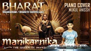 Gambar cover Bharat song | Manikarnika | Shankar Ehsaan Loy | Piano Cover by Mukul Anissh