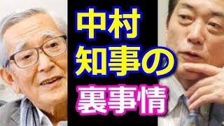 【愛媛県文書】加戸前知事が中村知事の裏事情を暴露。獣医師会の闇についても言及。