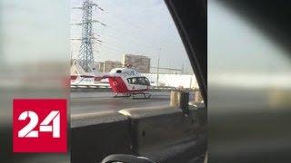 Смотреть видео Авария на МКАДе: за пострадавшим прилетел санитарный вертолет - Россия 24 онлайн