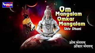 Shiv Bhajan | OM Mangalam Omkar Mangalam | Hindi Shiv Bhajan | Shiv Dhun Maha Shivratri 2017