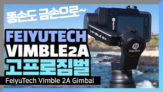 고프로 짐벌 페이유테크 빔블 2A FeiyuTech V…