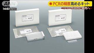 PCR検査の精度を高めるキット リコーが販売へ(20/04/16)