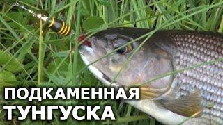 Рыбалка на Подкаменной Тунгуске. Хариус, ленок. Неописуемые красоты нашей Сибири, этого не забыть!