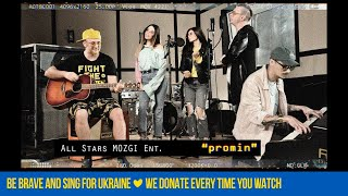 All stars MOZGI Ent. - Промінь [Lyric Video]