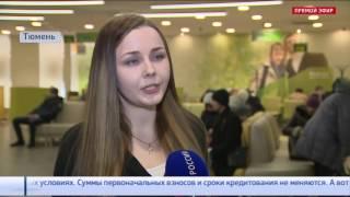 Тюменскую область включили в список регионов с особыми условиями по жилищным кредитам