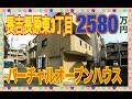 平野区長吉長原東3丁目 2580万円 たくみホーム の動画、YouTube動画。