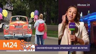 На ВДНХ можно будет увидеть световое шоу - Москва 24