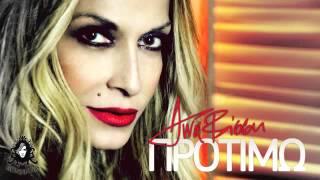 Anna Vissi - Protimo (Radio Rip) [fannatics.gr]