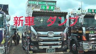 デコトラ 新型 日野 プロフィア ダンプ 姫トラ 仕事車
