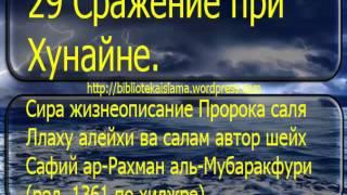 29  Сражение при Хунайне-- жизнеописание Пророка саля Ллаху алейхи ва салам