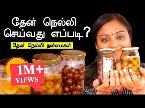 How to prepare honey gooseberry 2020 | Honey Amla | தேன் நெல்லி செய்வது எப்படி?  Simply Shenba