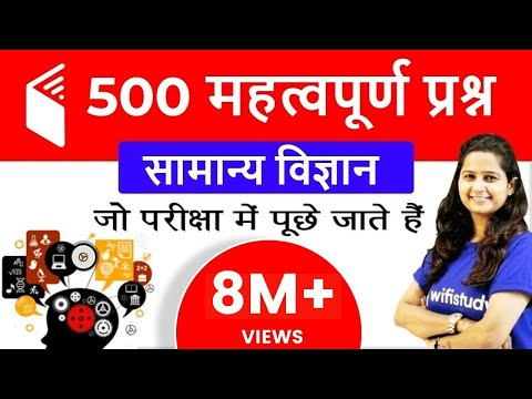 1:00 PM - General Science by Shipra Ma'am | 500 Important Questions (Part-1)