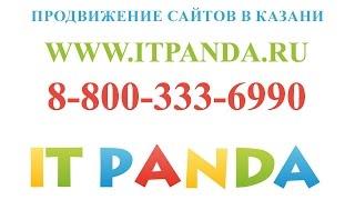 Продвижение сайтов в Казани(, 2015-03-12T09:20:44.000Z)