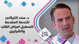 د. سند الكيلاني - الخدمة المقدمة لتسهيل امراض القلب والشرايين