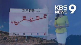 [날씨] 내일도 더위 계속…아침 짙은 안개 주의 / KBS뉴스(News)