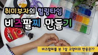 [취미생활 Vlog] 비즈팔찌 만들기 힐링 타임 수공예…