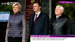 Игорь Ковзель провёл урок парламентаризма, а СГУ принял 1300 первокурсников. 1 сентября 2015