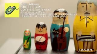 KIRINJI『ネオ』 いざ、新たなフェイズへ。 冒険と興奮の12thオリジナル・アルバム。 ユニバーサルミュージックストアで購入 ...